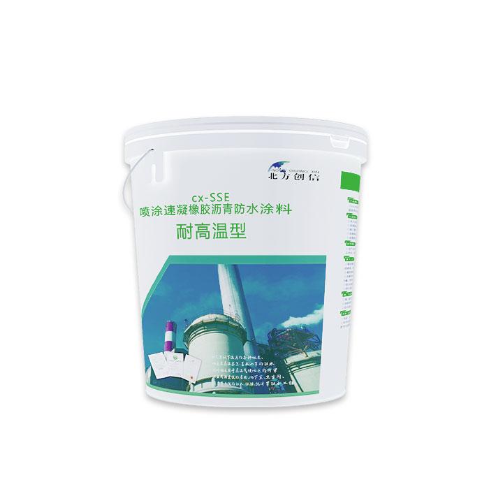 耐高温型喷涂速凝橡胶沥青防水涂料
