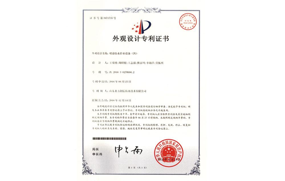 Patent Certificate: Sprayed Waterproof Construction Equipment (4)