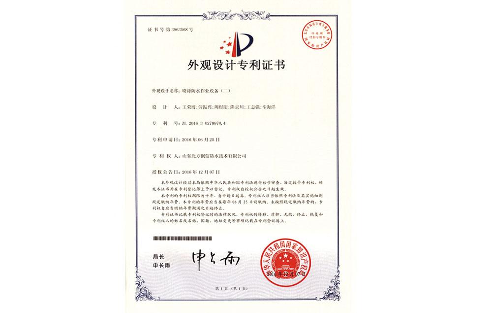 专利证书:喷涂防水作业设备(二)