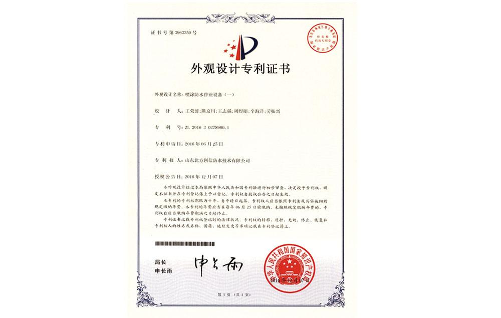 专利证书:喷涂防水作业设备(一)