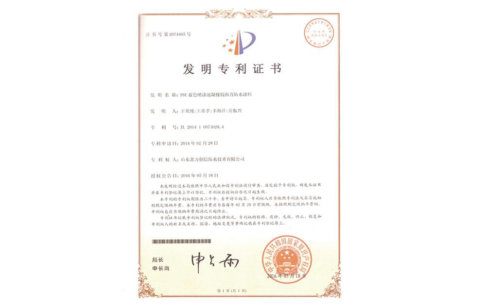 专利证书:SSE蓝色喷涂速凝橡胶沥青防水涂料