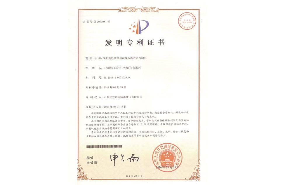 Patent Certificate: SSE Yellow Sprayed Quick-setting Rubber Bituminous Coating