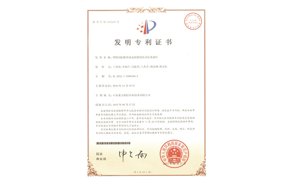 Patent Certificate: Root Resistant Sprayed Quick-setting Rubber Bituminous Coating  for Plant Use