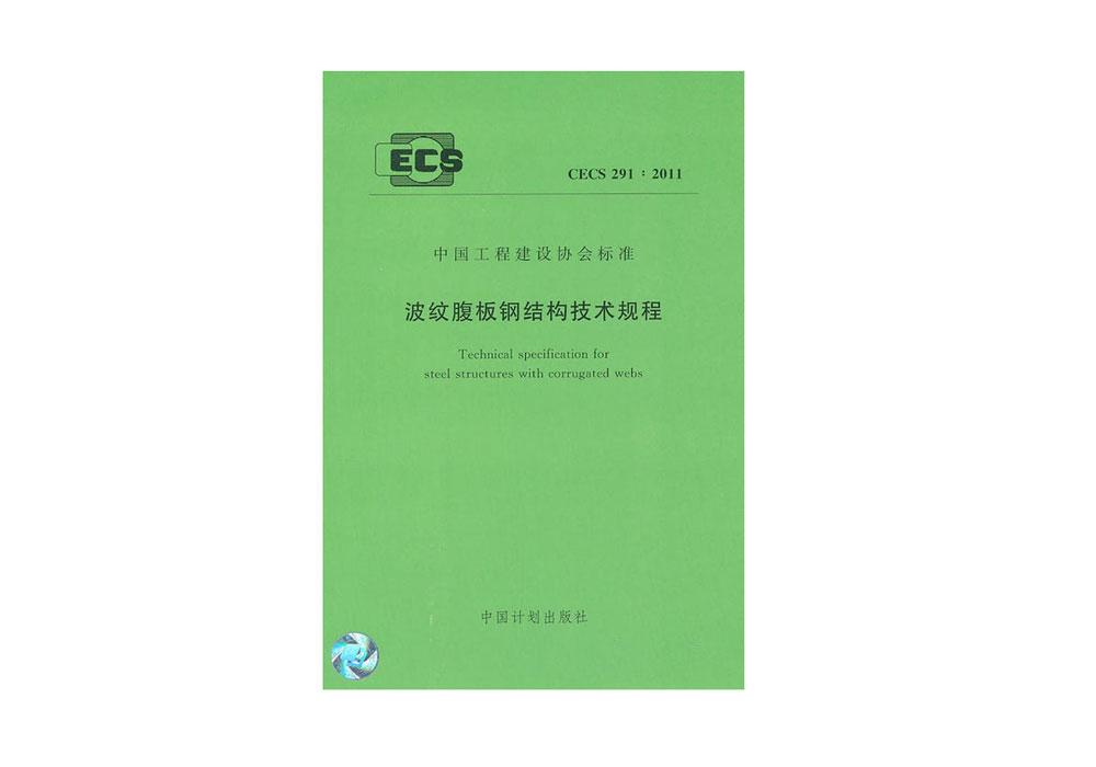《综合管廊波纹钢结构技术规程》