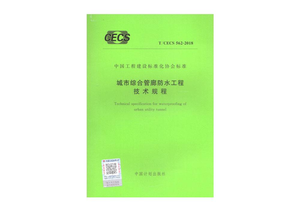 《综合管廊防水工程技术规程》