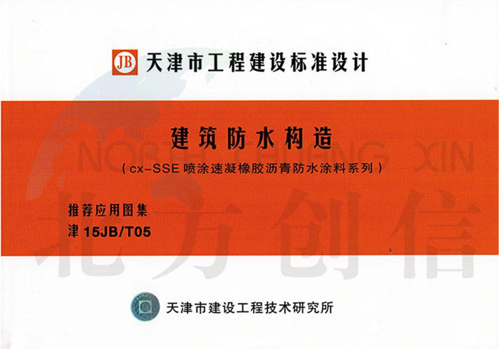 天津市百信达建标准设计