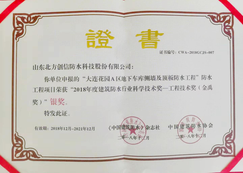 防水工程金禹奖